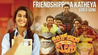 Friendshippina Katheya Kelu Song | Kirik Love Story Songs | Priya Varrier, Roshan Abdul