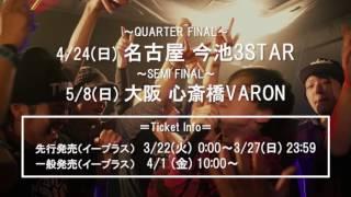 Heracles Release Tour 2016 DOUKASHITERUZE !!!  FINAL SERIES開催決定!
