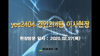 [포장이사]yes2404 경인214팀 이사현장 동영상