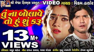 Tu Na Bolave To Hu Su Karu || Vikram Thakor || Mamta Soni || New Sad Song ||