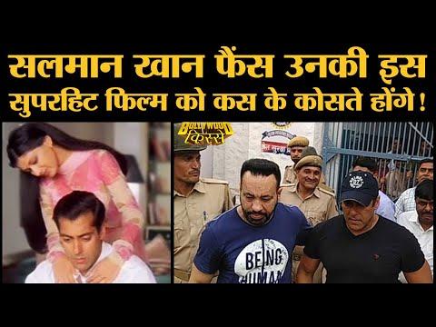 Salman Khan की फिल्म Hum Saath Saath Hain के 5 ज़बरदस्त किस्से | Alok Nath | Tabu | Sooraj Barjatya Mp3