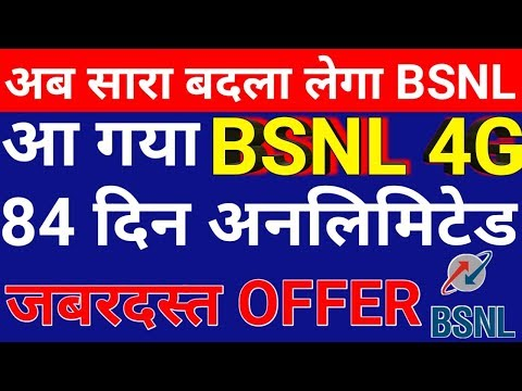 BSNL 4G Launched   | Unlimited Internet & Calls for 84 days BSNL KOOL OFFER