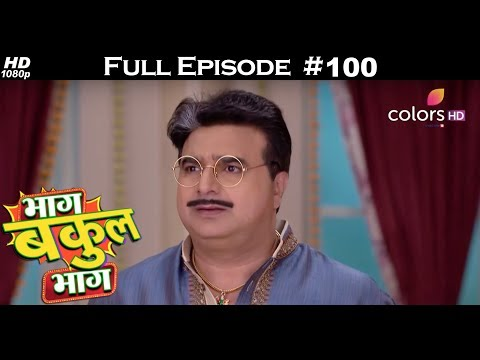 Bhaag Bakool Bhaag - Bhaag Bakool Bhaag - 29th September 2017 - भाग बकुल भाग - Full Episode