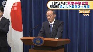 飲食店への支援など表明 菅総理「緊急事態宣言」(2021年1月8日) - YouTube