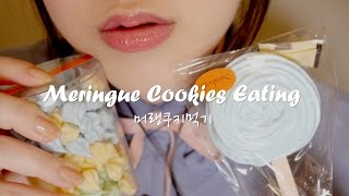 (SUB) ASMR Korean Meringue Cookies Eating