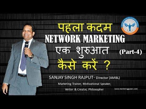 पहला कदम, एक शरुआत कैसे करें ? #Network Marketing  (Part-4) #MLM #Naswiz # Sanjay Singh Rajput