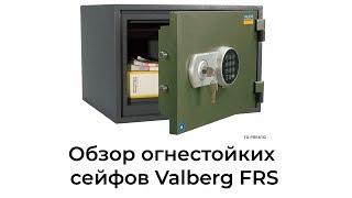 Обзор огнестойких сейфов Valberg FRS