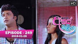 Ahas Maliga | Episode 249 | 2019-01-28 Thumbnail