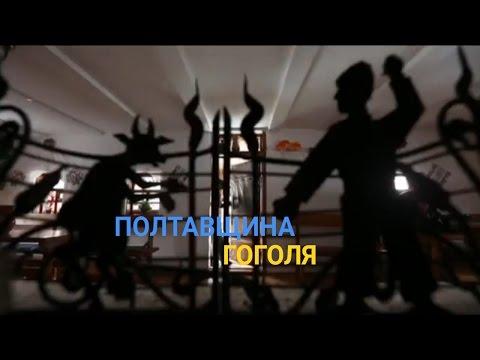 Сорочинці, Диканька, Миргород