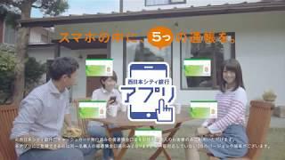 若田部親子による西日本シティ銀行のCM.
