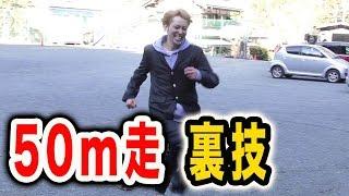 学校の体力テストでやる50メートル走を速く走る方法を試したらどれだ...