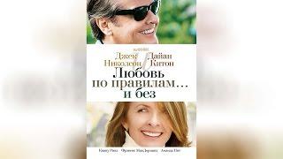 Любовь по правилам и без (2004)