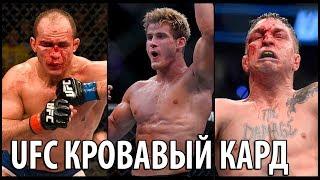 ОБЗОР И ИТОГИ КРОВАВОГО UFC FIGHT NIGHT 133 DOS SANTOS VS IVANOV,  BELLATOR 202-203