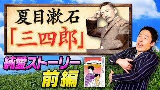 【文学】夏目漱石の恋愛小説「三四郎」ストーリー前編