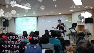 김현진 노래교실 ?♀️ 광주 금호 원광신협 (월) ?…