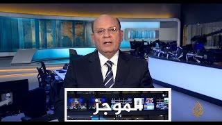 موجز الأخبار - العاشرة مساء 24/01/2017