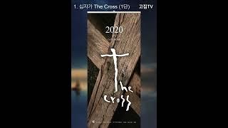 2020년 고집쟁이녀석들 교회달력 벽걸이 6종
