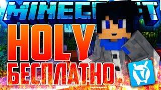 🔥 КАК БЕСПЛАТНО ПОЛУЧИТЬ HOLY И IMMORTAL НА ВАЙМ ВОРЛД! ВЗЛОМ VIMEWORLD? ВСЯ ХАЛЯВА! VIP Minecraft