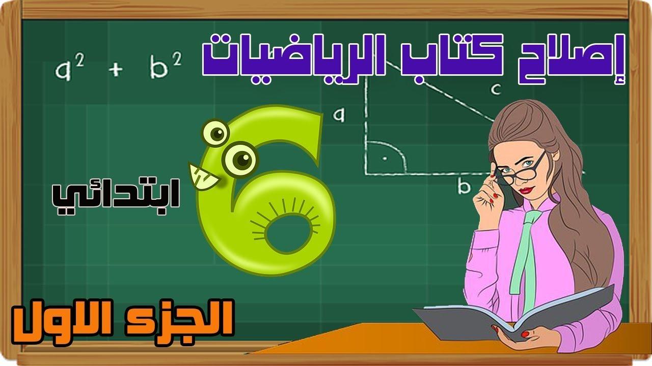 إصلاح تمارين كتاب الرياضيات 8 أساسي