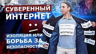СУВЕРЕННЫЙ ИНТЕРНЕТ В РОССИИ! ИЗОЛЯЦИЯ ИЛИ БОРЬБА ЗА БЕЗОПАСНОСТЬ?