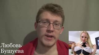 Конкурс от порнозвезды Лолы Тейлор (Любовь Бушева)