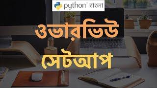 Download Video Python Tutorial Bangla (বাংলা)  🔥✌️বাংলায় পাইথন ৩ প্রোগ্রামিং 1️⃣😎 MP3 3GP MP4