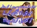 Secrets Of Woman That They Hide From MEN In Urdu