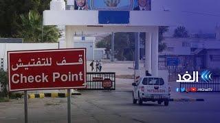 الأردن يعيد فتح معبر جابر الحدودي مع سوريا بعد إغلاقه عدة أيام