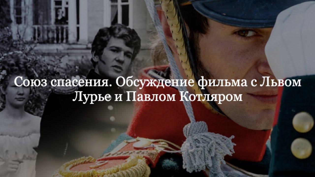 """Обсуждение фильма """"Союз спасения"""" историками Львом Лурье и ..."""