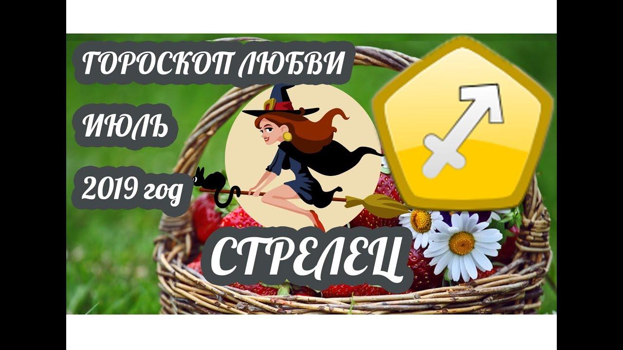 Гороскоп Стрелец ♐ Любовный гороскоп на июль 2019 года
