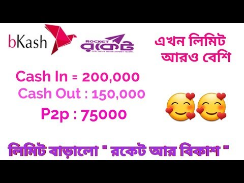 ►New Limit Roket And Bkash■ Rocket n Bkash New Limit 2019■ Dbbl Mobile Banking Bkash