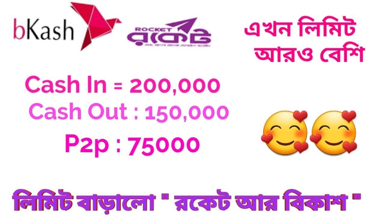 ►New Limit Roket And Bkash■ Rocket n Bkash New Limit 2019■ Dbbl Mobile  Banking Bkash