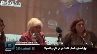 بالفيديو| نوال السعداوي : المساجد كانت تحرض على قتلي في التسعينات