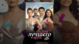 Свадьба Лучшего Друга (с субтитрами) MyTub.uz TAS-IX
