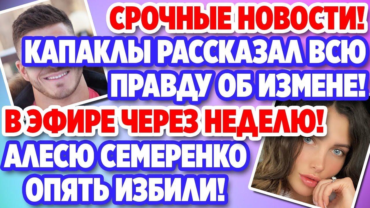 Дом 2 Свежие новости и слухи! Эфир 10 МАРТА 2020 (10.03 ...