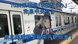7020系準急「和泉こうみ」和泉中央行き 泉北高速鉄道線深井駅到着!