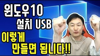 1)윈도우10  무료설치 usb 만들기!!    합법이고~ 평생 사용가능합니다!  윈도우10  64비트/32비트 바꾸는법!! 영상 4:30초부터 보세요