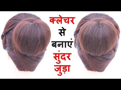 Latest Juda Hairstyle Using Clutcher Cute Hairstyles Hair