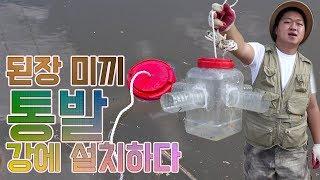[도깨비]된장미끼 통발을 강에다 설치해 보았다 과연 결과는??