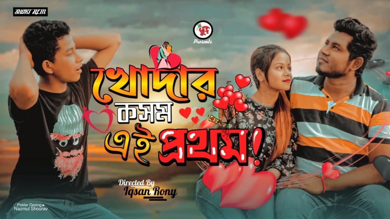 খোদার কসম এই প্রথম | Bangla New Choto  Natok | Akash Islam (ব্যান্ড ঘুড়ি)