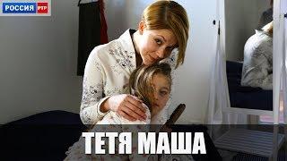 Тетя Маша (2018) фильм мелодрама на канале Россия - анонс