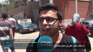 مصر العربية | آراء طلاب ثانوى الدقى فى امتحان الاستاتيكا