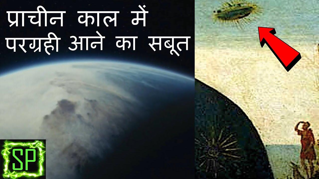 इन प्राचीन चित्र में बनाई गयी थी आसमान में उड़ती हुई एक रहस्यमयी चीज़    Unsolved Ancient Mysteries