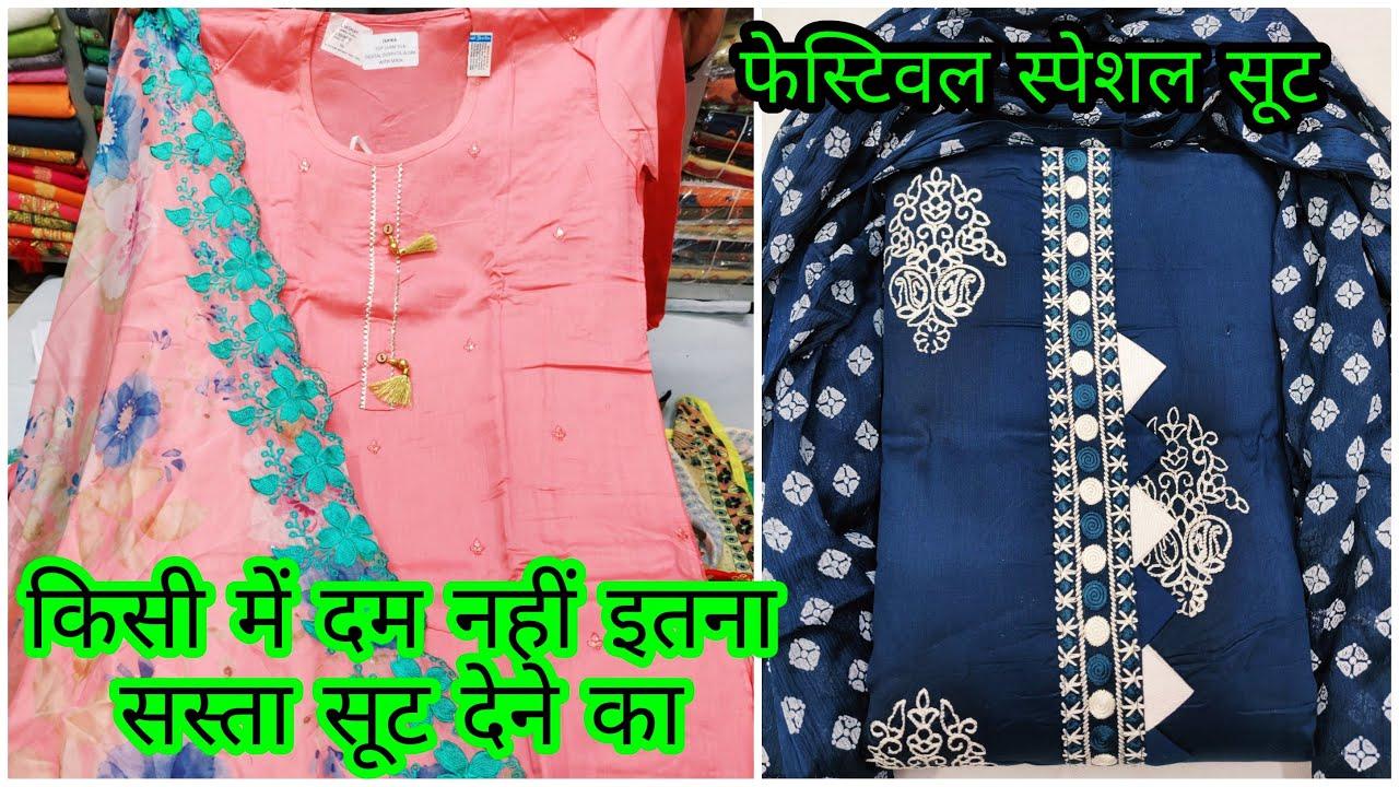 नए डिज़ाइन सस्ते रेट में यहाँ मिलेंगे Cotton Ladies suit wholesale market in delhi chandni chowk