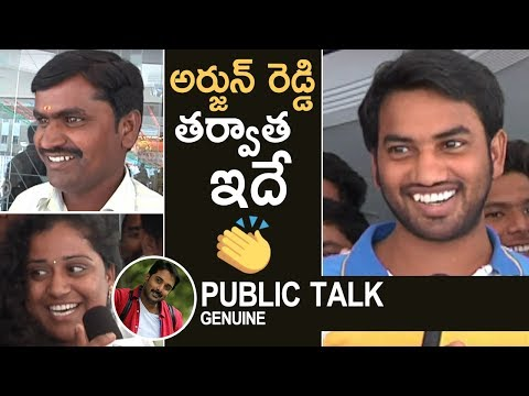 Idi Naa Love Story Movie Genuine Public Talk | Tarun | Oviya Helen | TFPC