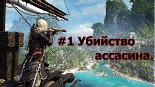 Assassin's Creed 4: Black Flag прохождение #1 серия