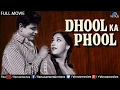 Dhool Ka Phool Full Movie Rajendra Kumar Movies Mala Sinha ...