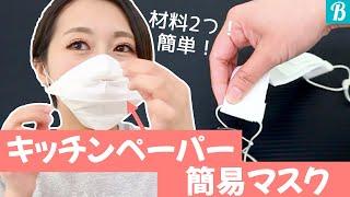 材料2つ!キッチンペーパーで作る簡易マスクの作り方