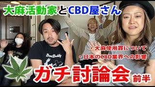 大麻活動家とCBD業者が日本での大麻について真剣に討論 - 前編