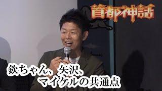 欽ちゃんと24時間テレビ、矢沢さんとディズニー、マイケルジャクソンと...